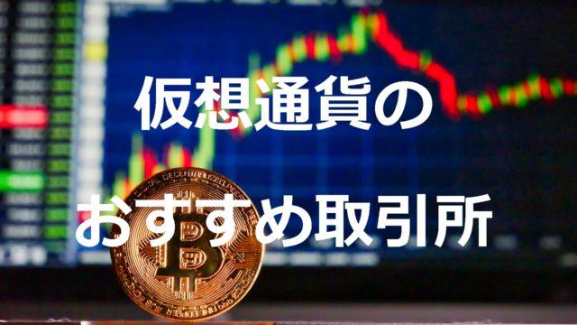 仮想通貨のおすすめ取引所