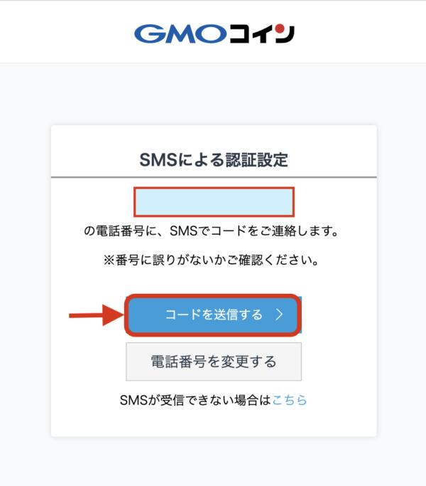 SMSの認証コート