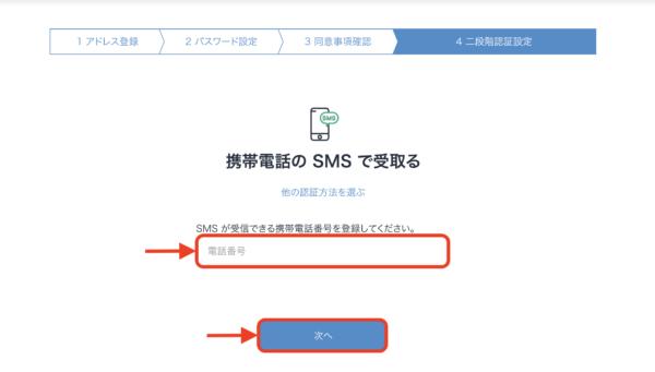 携帯電話の登録