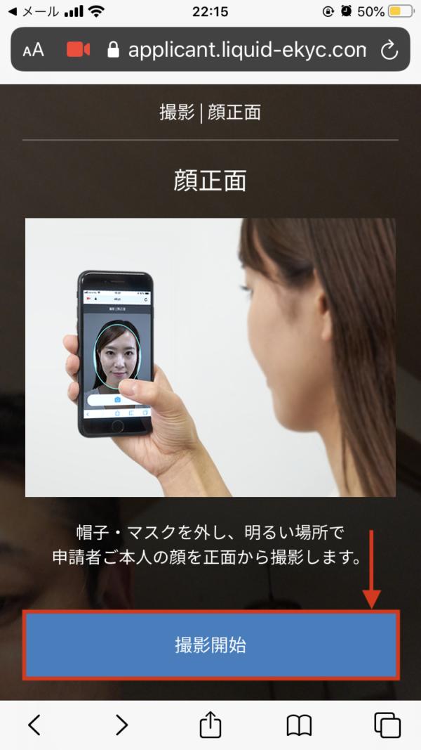 顔写真撮影