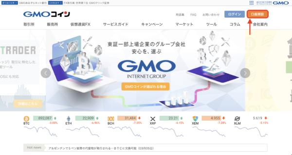 GMOコインTOP