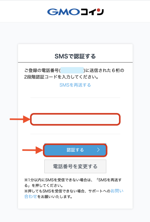 SMSの認証コート入力