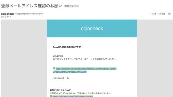 登録メールの文面