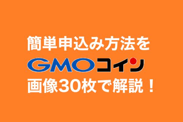 【取引所】GMOコインの申込方法を画像30枚でわかりやすく解説【仮想通貨】