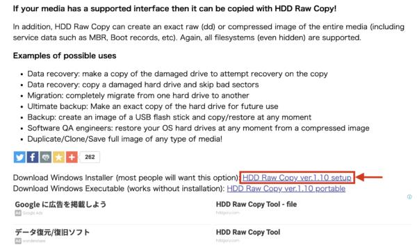 HDD Raw Copy Toolのダウンロード