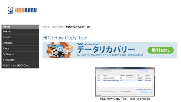 HDD Raw Copy ToolのTOP