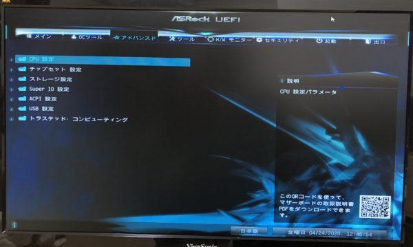 BIOS画面