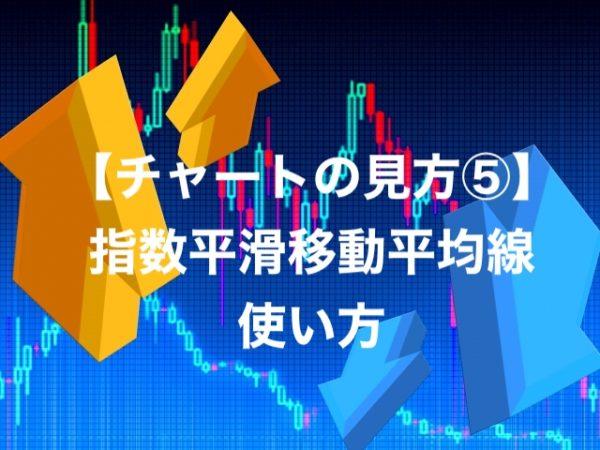 【チャートの見方⑤】指数平滑移動平均線の使い方【仮想通貨】