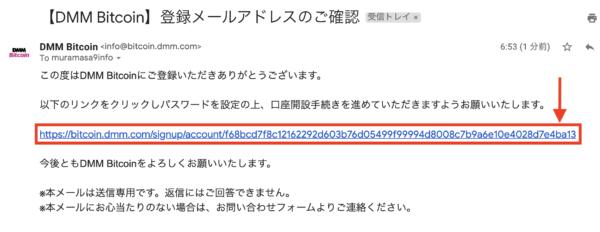 登録メールアドレスの確認