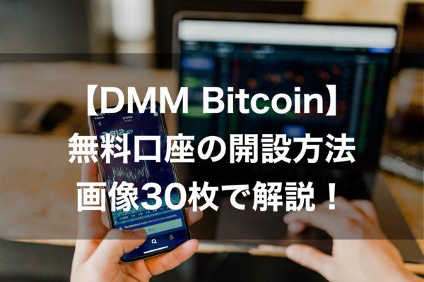 【DMM Bitcoin】口座開設方法を30枚の画像で解説!