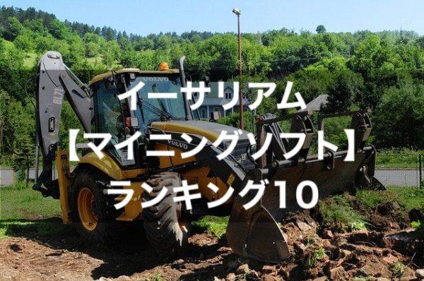 イーサリアムの【マイニングソフト10種類】ランキングでご紹介!