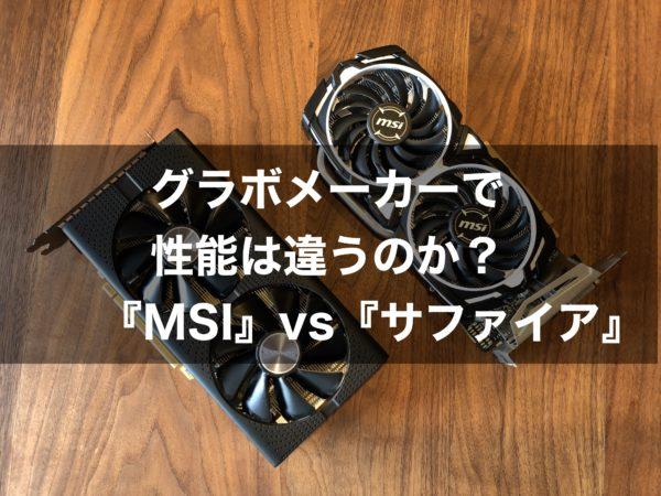 グラボメーカーでマイニング性能は違うのか?『MSI』対『サファイア』RX570
