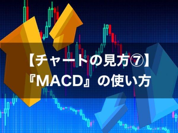 【チャートの見方⑦】MACDの使い方を覚えよう!【暗号資産】