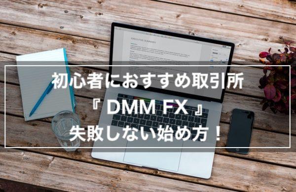 初心者におすすめ取引所『DMM FX』失敗しない始め方!