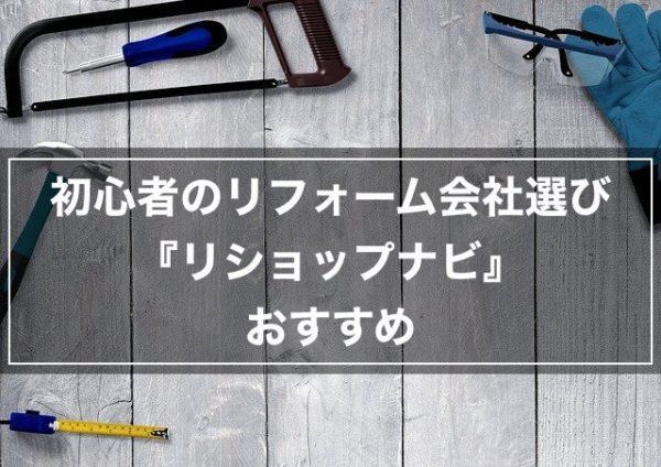 初心者のリフォーム会社選びは『リショップナビ』がおすすめ!不動産