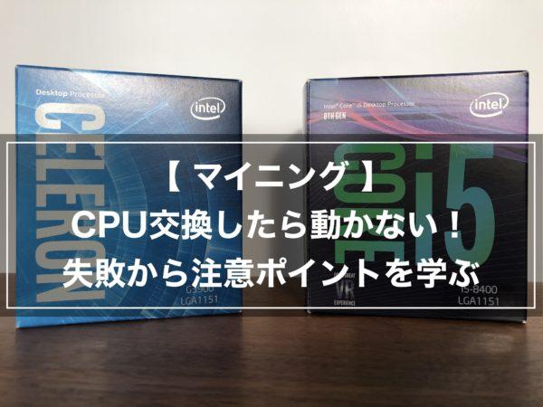 【マイニング】CPU交換したら動かない!失敗から注意ポイントを学ぶ