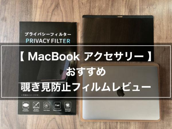おすすめ覗き見防止フィルムレビュー【MacBookアクセサリー】