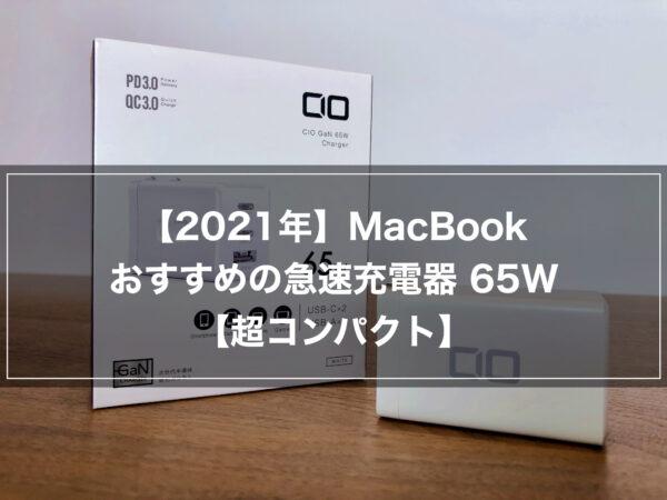 【2021年】MacBookおすすめの急速充電器65W【超小型】