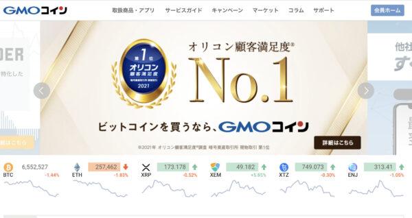 おすすめ国内取引所:『GMOコイン』の貸暗号資産/ ステーキング